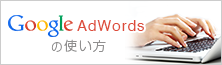 Google AdWordsの使い方